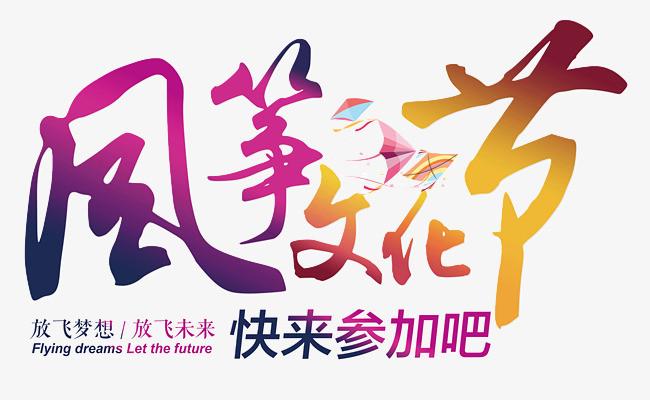 风筝文化节艺术字渐变色