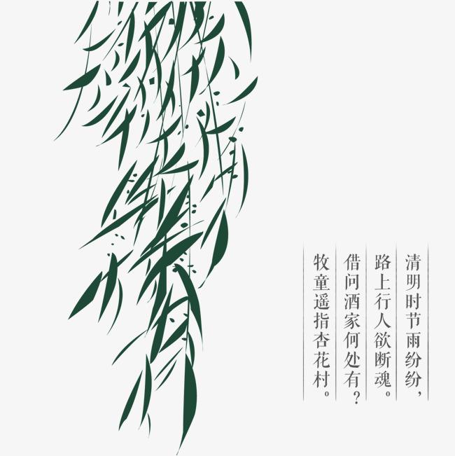 清明节水墨风柳叶柳枝图片