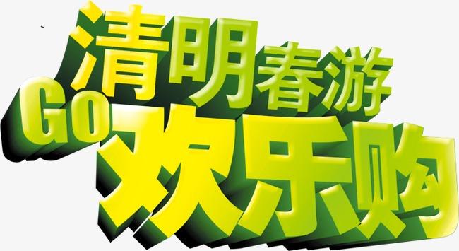 清明春游欢乐购促销海报设计psd素材下载