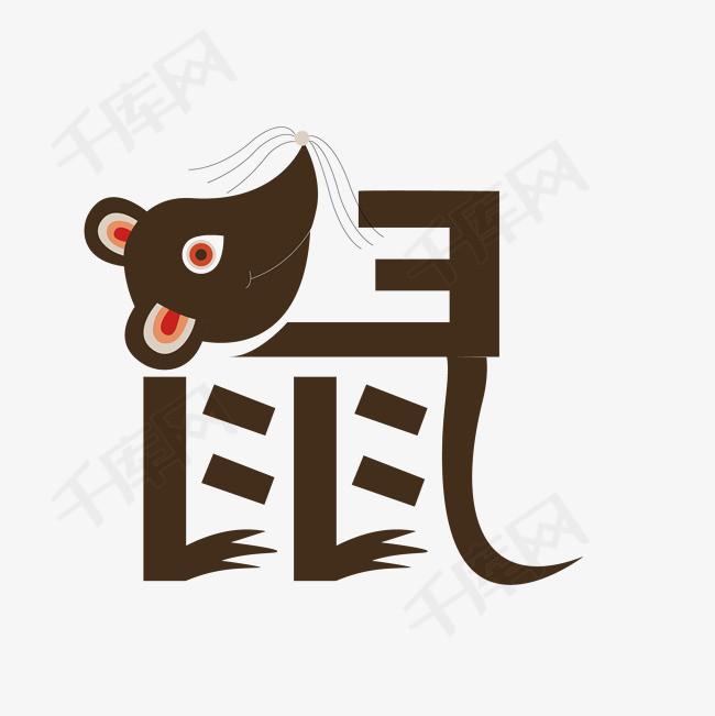 十二生肖字体设计鼠生肖图片