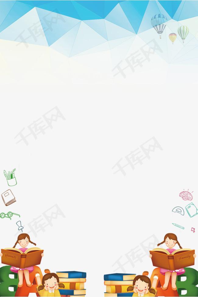 六一儿童节卡通手绘背景边框