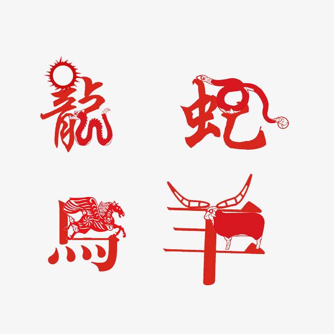 龙蛇马羊创意生肖字体素材_艺术字设计_千库网图片