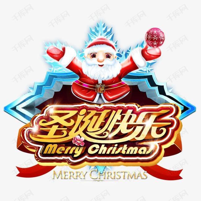 圣诞节快乐元素