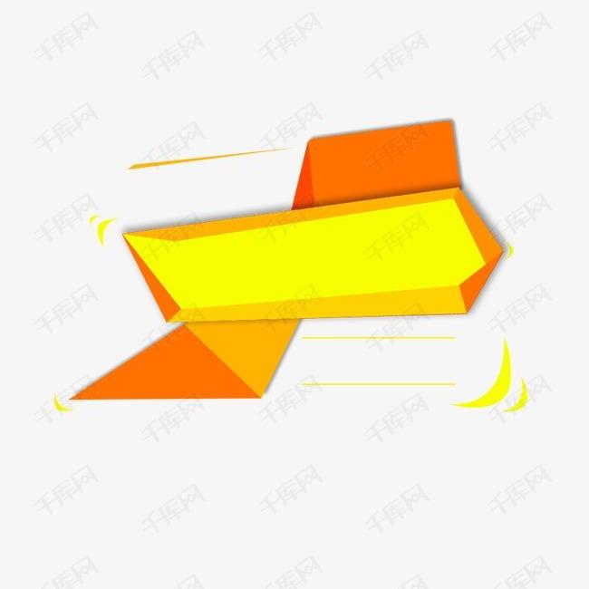 黄色扁平元素