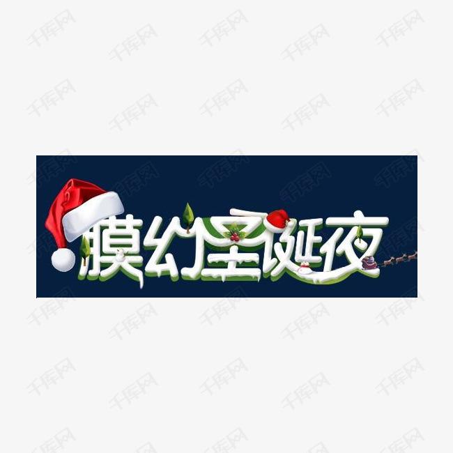 膜幻圣诞夜素材