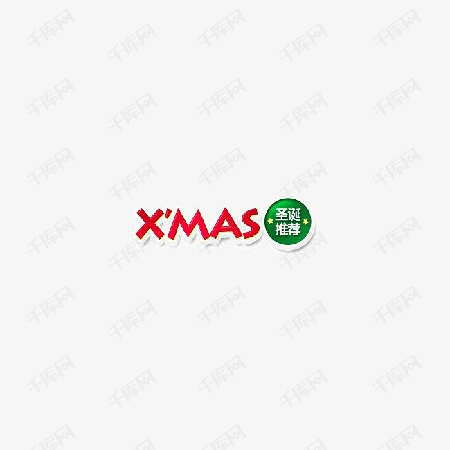 圣诞推荐文案