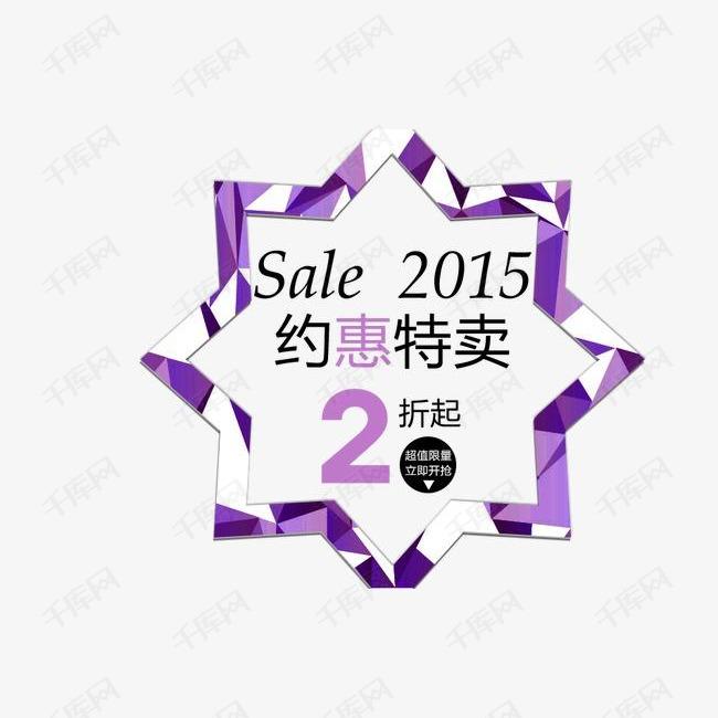 紫色约惠特卖
