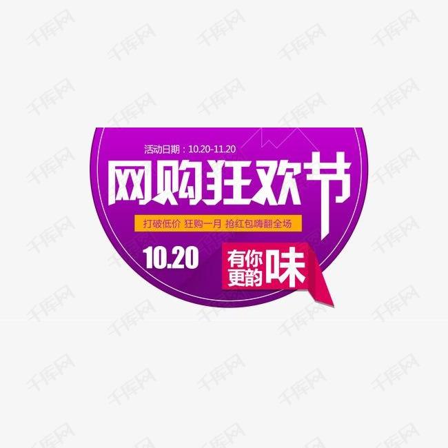 紫色网购狂欢节