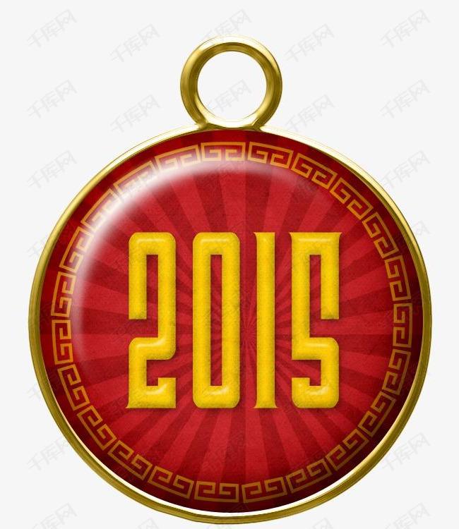 2015吊坠