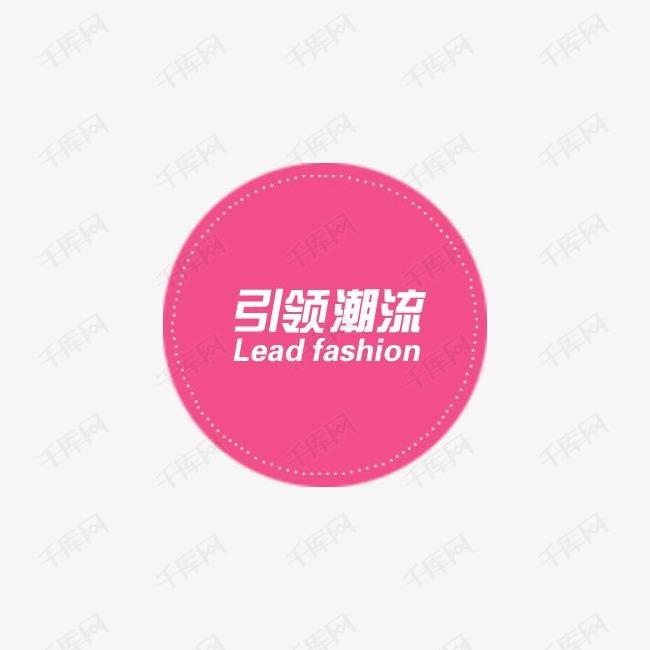 粉红色圆圈引领潮流
