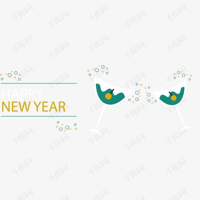 酒杯新年newyear