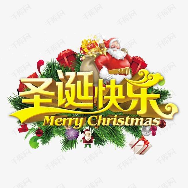 圣诞节快乐素材