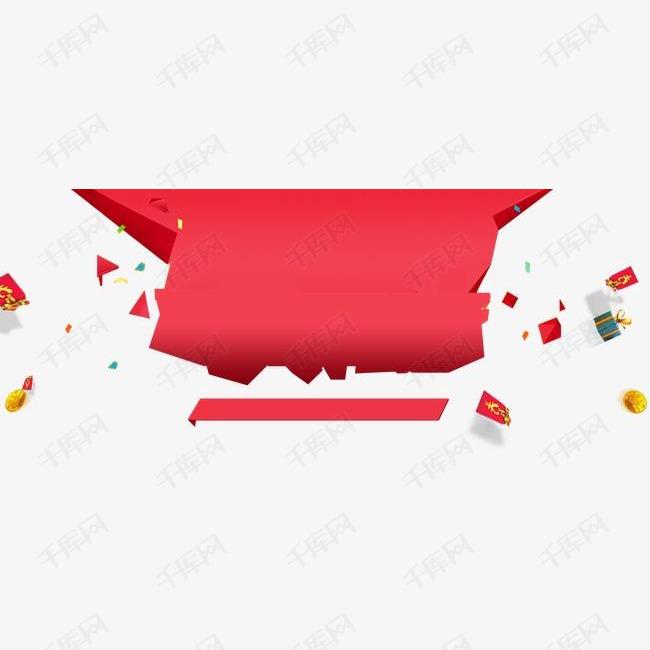 红色扁平团
