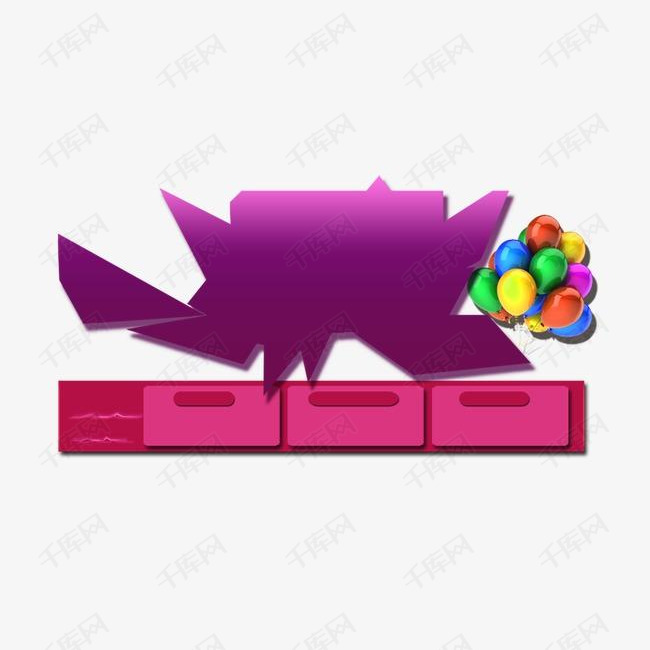 紫色扁平元素