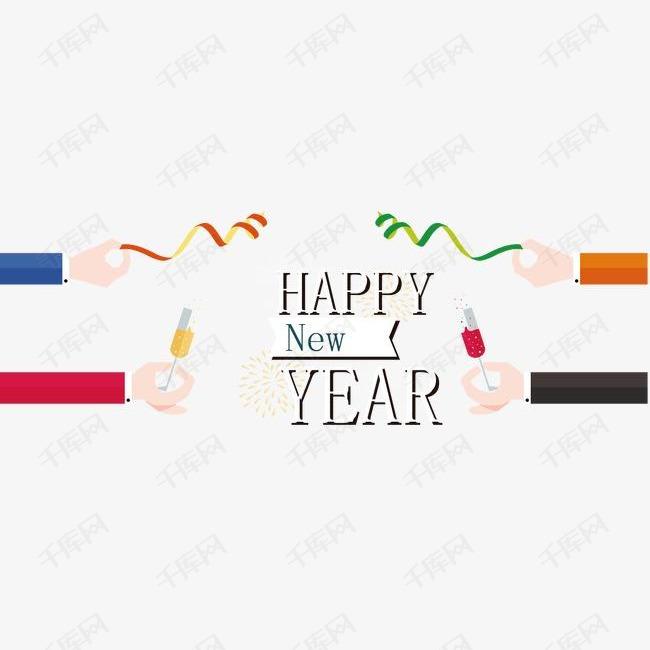 新年团聚happy new  year