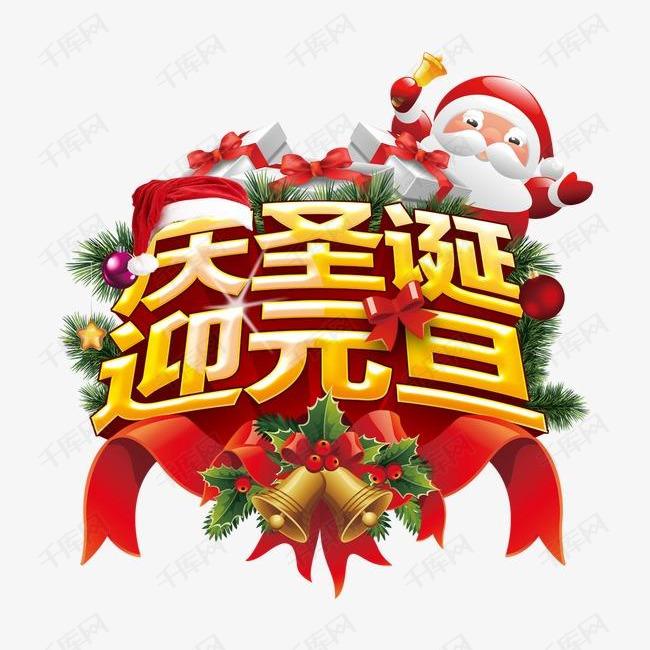 庆圣诞迎元旦素材