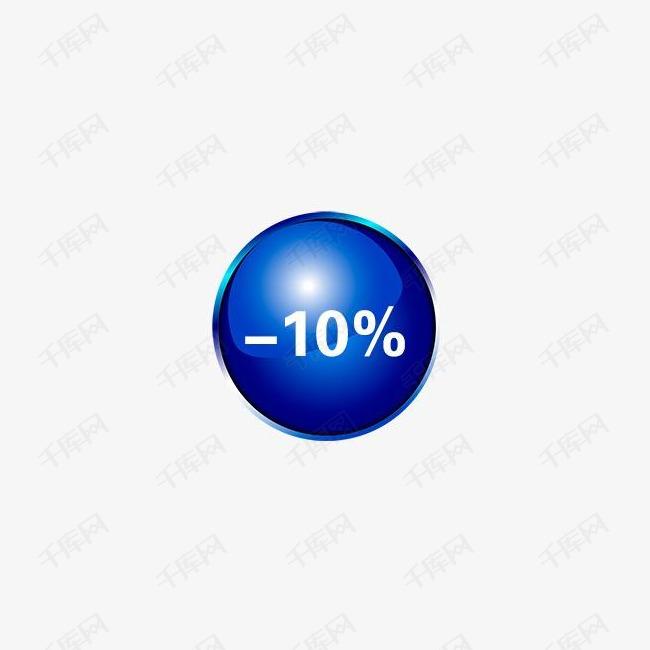 降价10%