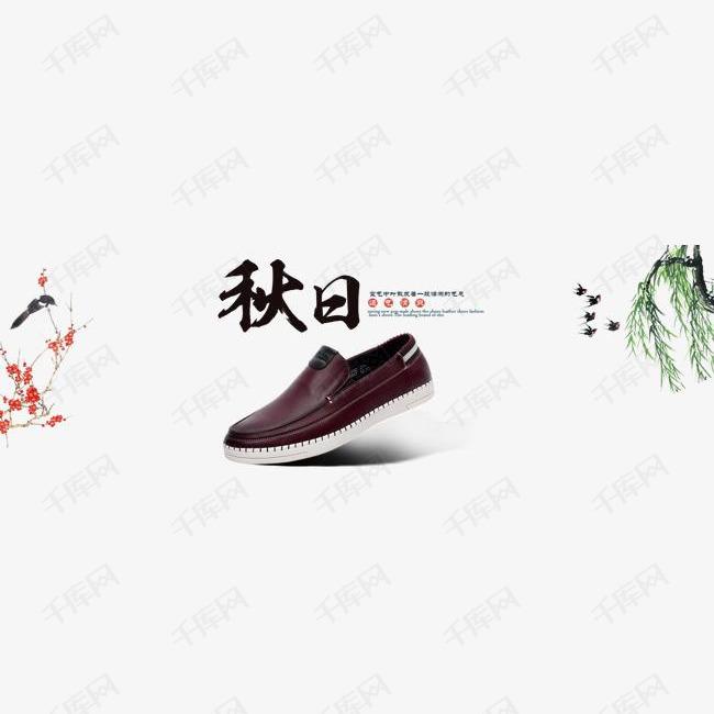 秋鞋banner