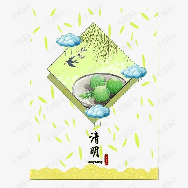 手绘清明节素材图片免费下载 高清卡通手绘png 千库网 图片编号7685485