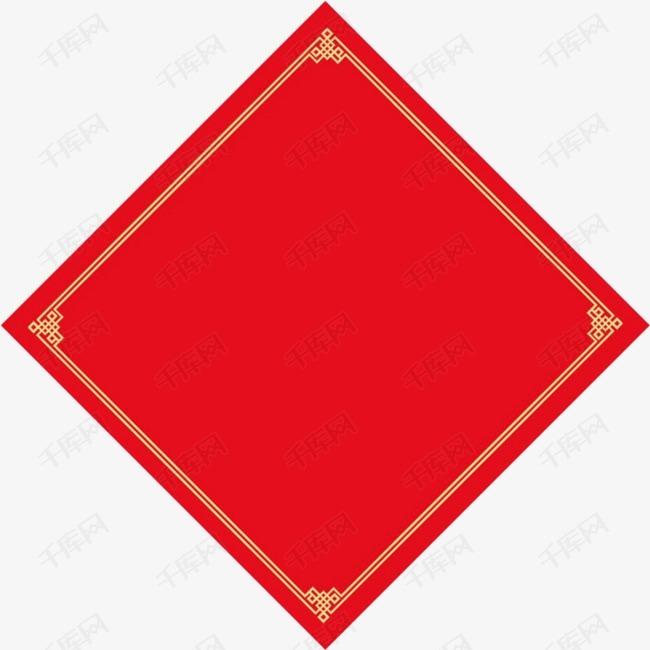 福字对联新年中国风金边菱形标签