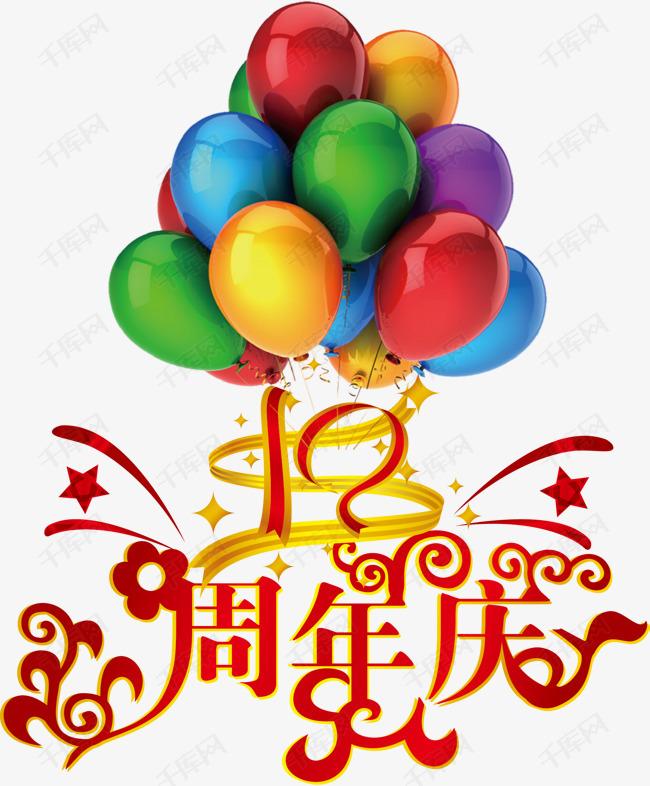 周年庆气球