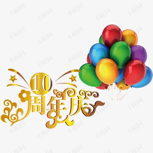 漂亮周年庆气球