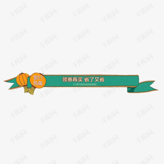 优惠小banner