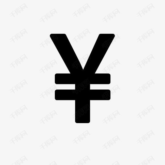 人民币符号图标