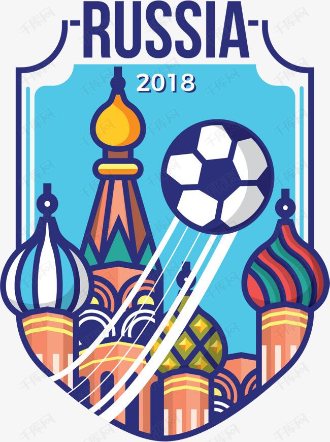俄罗斯2018年世界杯