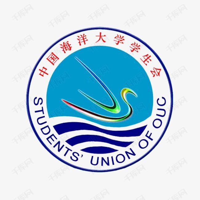 中国海洋大学学生会会徽素材图片免费下载 高清psd 千库网 图片编号9938927图片