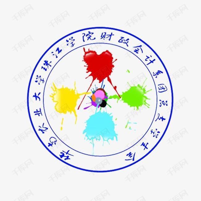 华南农业大学珠江学院学生会会徽素材图片免费下载 高清psd 千库网 图片编号9938877图片