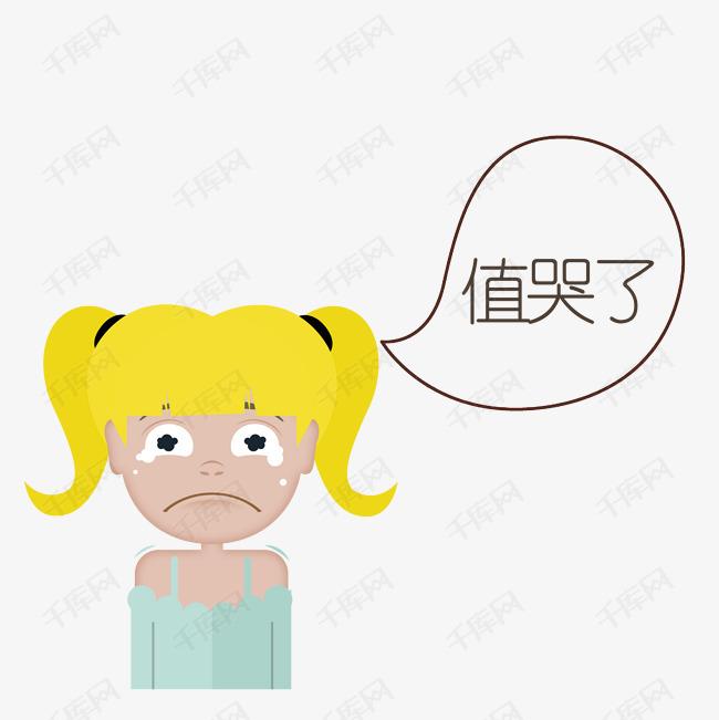 女生黄头发小女孩对话框值哭了卡通很蠻橫图片
