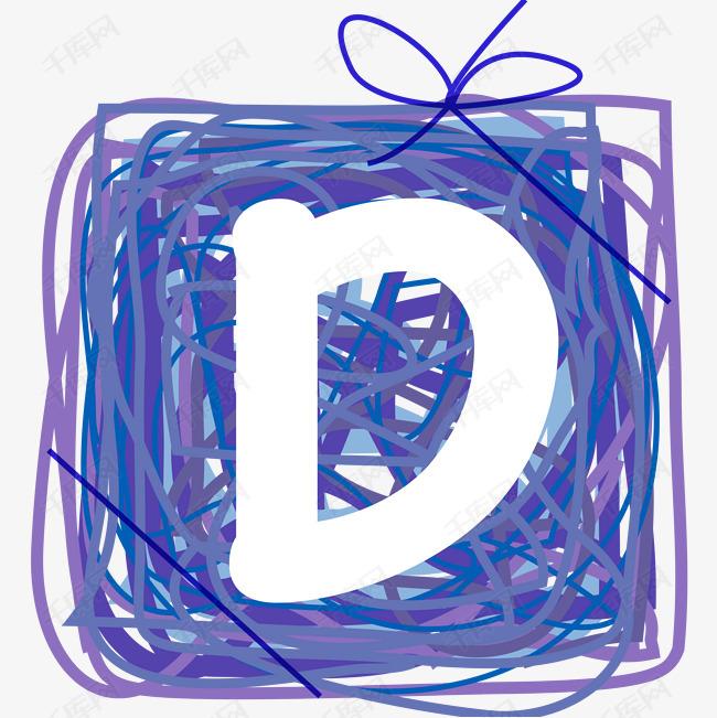 卡通手绘圆圈字母D素材图片免费下载 高清png 千库网 图片编号10139269