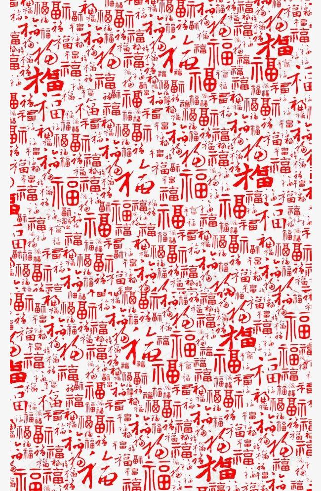 中国年福字底纹