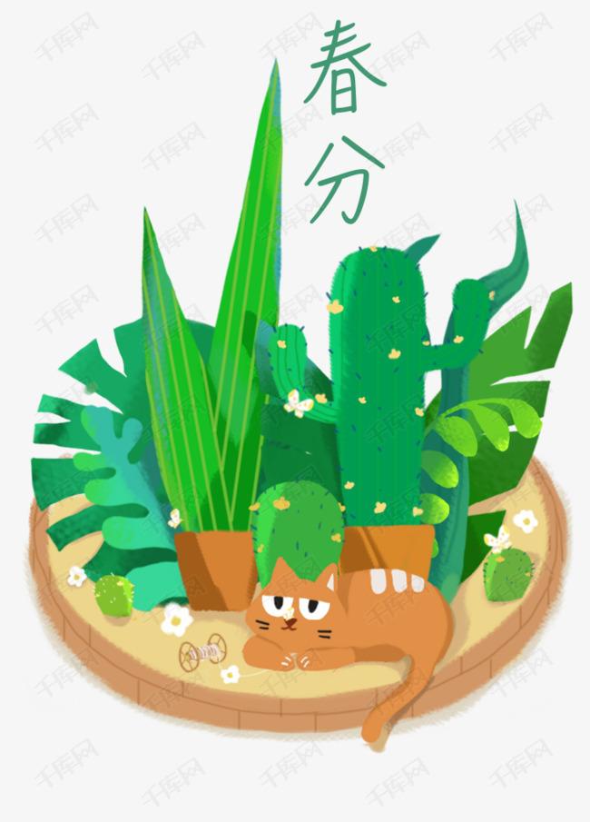 手绘可爱插画插图春分节气绿植素材图片免费下载 高清png 千库网 图片编号10137283