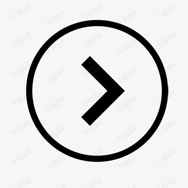 箭头圈方向披露导航下一个概述是