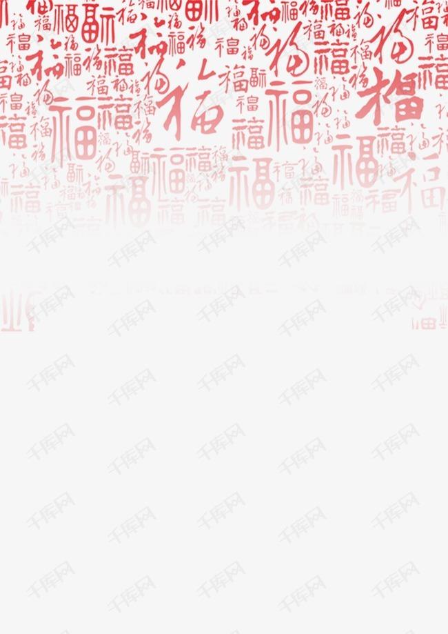 新年2017福字顶端渐隐底纹