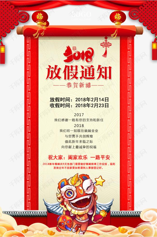 2018年春节放假公告通知