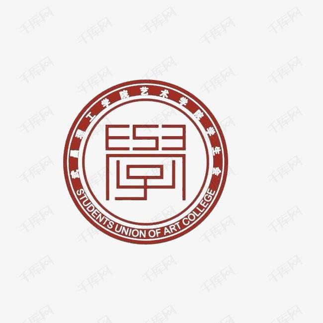 武昌理工学院学生会会徽素材图片免费下载 高清psd 千库网 图片编号9938921图片