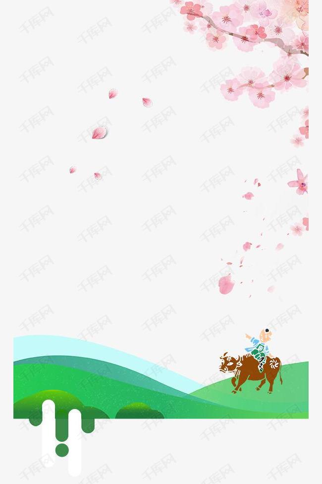 清明节 中国风 手绘 桃花纷纷 海报背景的素材免抠桃花纷纷清明踏青牧