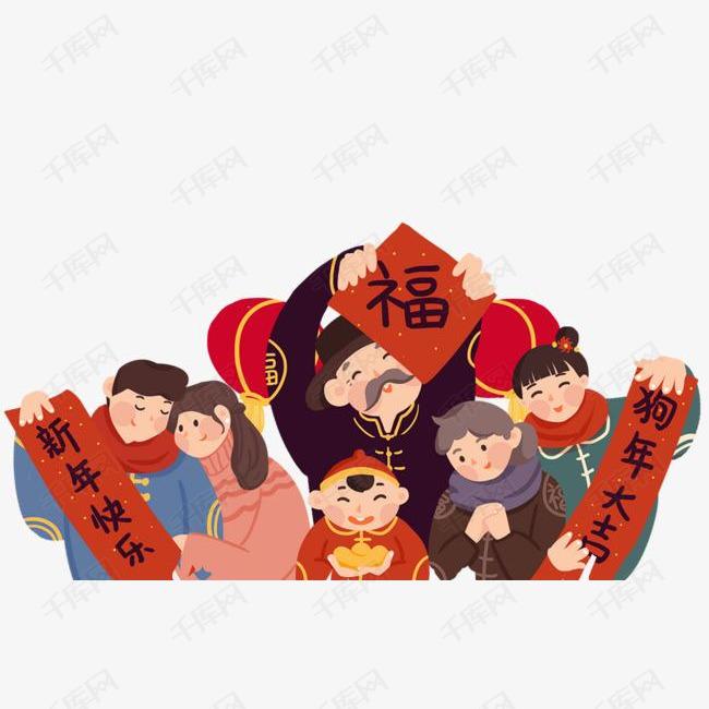 2018年春节喜庆一家人