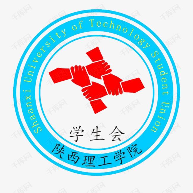 陕西理工学院学生会会徽素材图片免费下载 高清psd 千库网 图片编号9940462图片