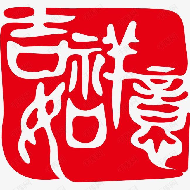 中国风印章吉祥如意