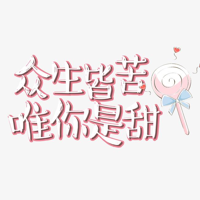 土味情话众生皆苦唯你是甜艺术字_艺术字设计_千库网图片