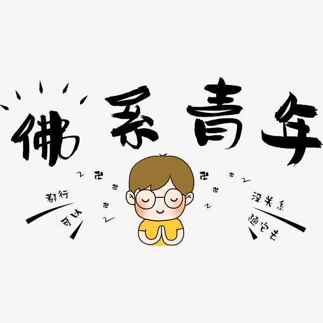 佛系青年网络热词网络流行语禅佛系千库原创卡