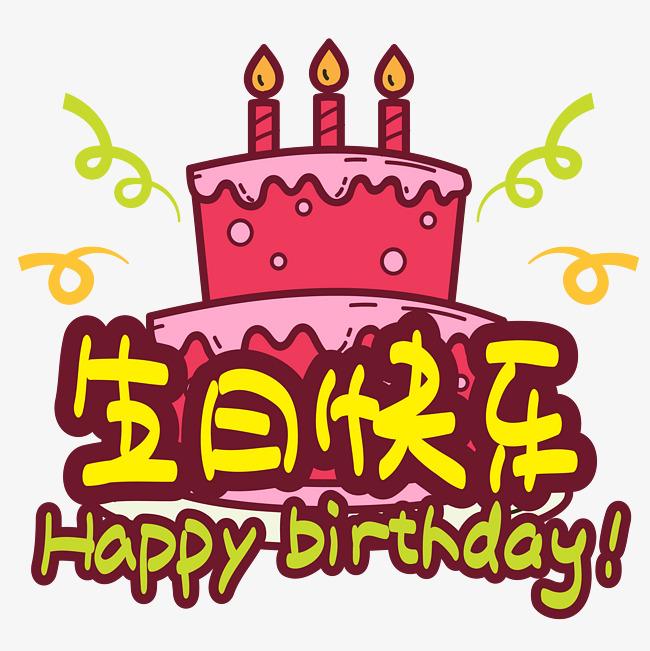 生日快乐—手写手绘pop卡通矢图片