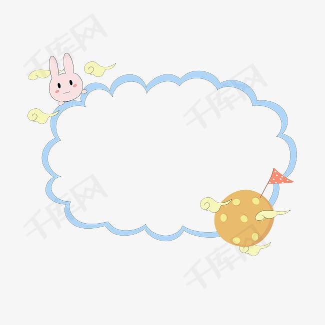 中秋节卡通可爱边框对话框兔子祥云月球元素 png图片