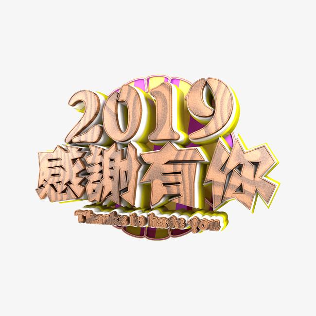 2019感谢有你3d字体设计图片