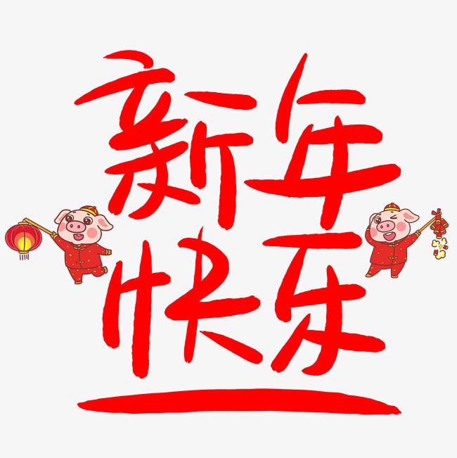 新年快乐手写手绘pop卡通艺术字图片