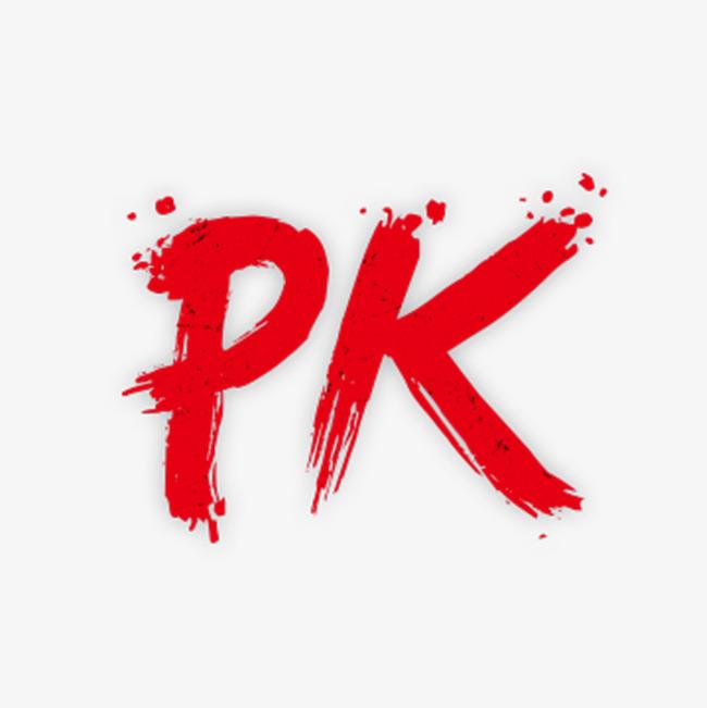 红色创意pk毛笔字体设计图片